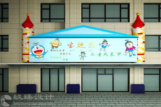 宁夏儿童成长中心装饰乐天堂国际欢迎你丨大武口宝迪乐儿童成长中心