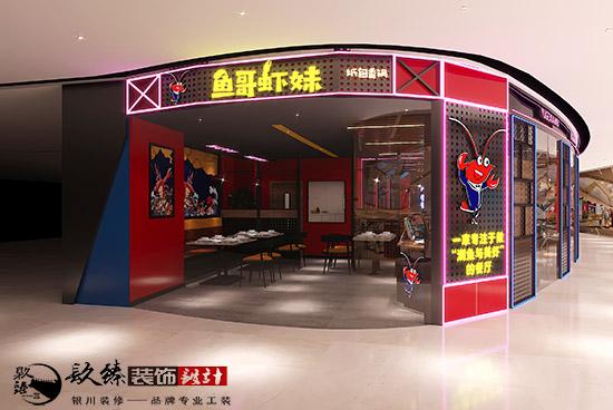 乐fun88乐天堂国际欢迎你公司镹臻装饰,鱼哥虾妹特色工业风连锁主题餐厅