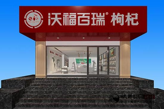 中卫乐天堂国际欢迎你公司|中卫宾馆乐天堂国际欢迎你fun88官网真人体育