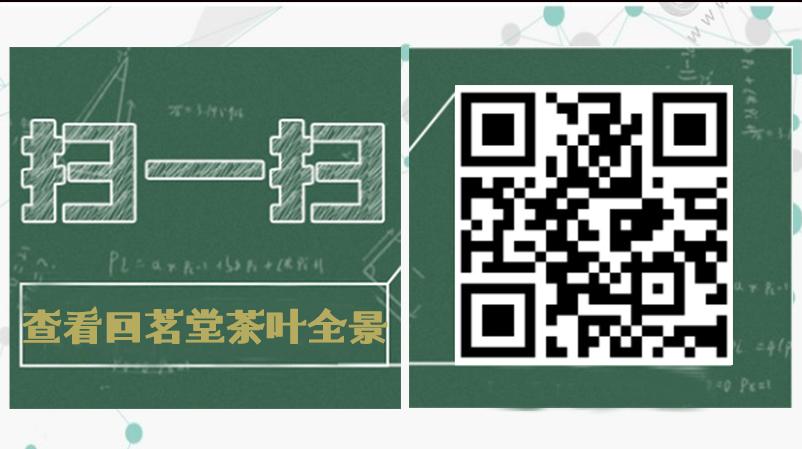 乐fun88回茗堂茶业乐天堂国际欢迎你fun88官网真人体育720°VR全景展示